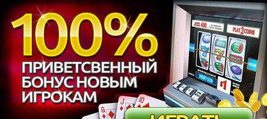 Казино рояль коды мой фоллаут 2 как играть в казино