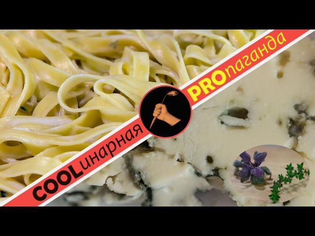 Как сделать пасту с сырным соусом, простой и быстрый рецепт обеда за 8 минут