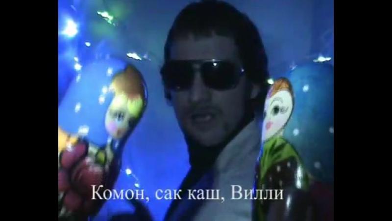 Suck Русский ответ на We dont wanna put