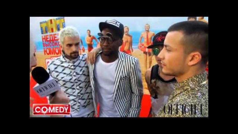 Неделя Высокого Юмора Comedy Club в Юрмале 2014 Quest Pistols дают интервью и показывают танец