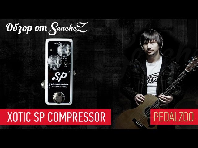 Xotic SP Compressor - Обзор от SancheZ