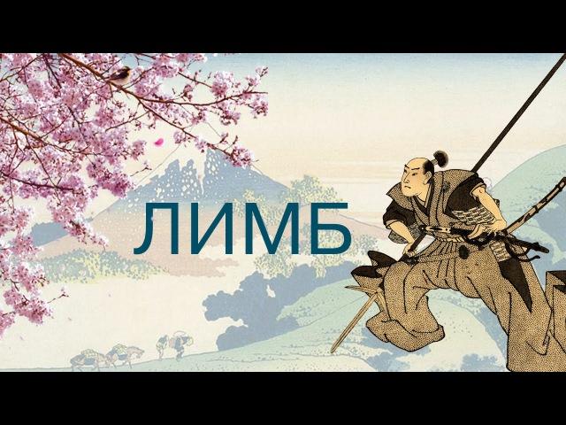 Самураи История Японии ЛИМБ 6 Часть 1