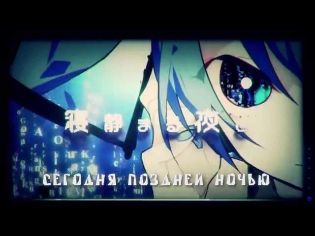 Hatsune Miku (Shoose) - HibikaseResonate (rus sub)