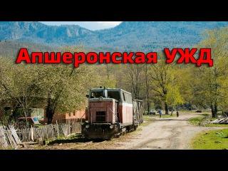 Apsheronsk Narrow-gauge Railway
