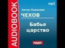 2000210 Аудиокнига Чехов Антон Павлович Бабье царство