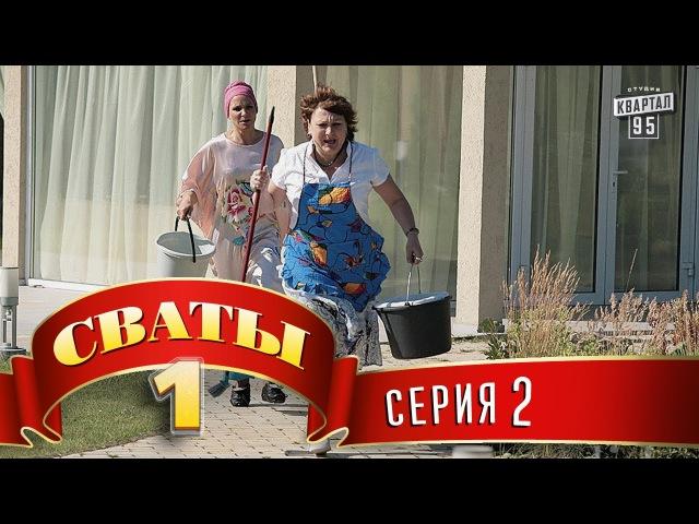 Сериал Сваты 1 й сезон 2 я серия семейный фильм комедия