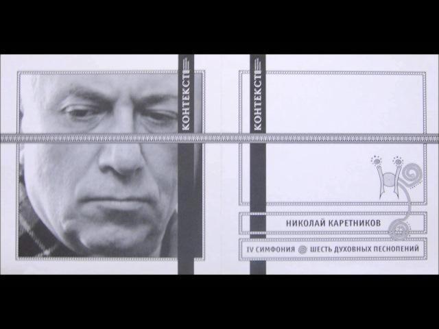 Nikolai Karetnikov - Symphony №4 / Николай Каретников - Симфония №4