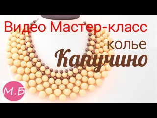 "Мастер-класс Воротник из бусин ""Капучино"" ☕️ /DIY: The collar of beads ""Cappuccino"""