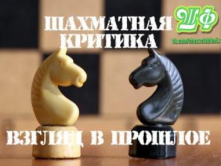 Шахматная критика - взгляд в прошлое. Финал 2004. Партия №10