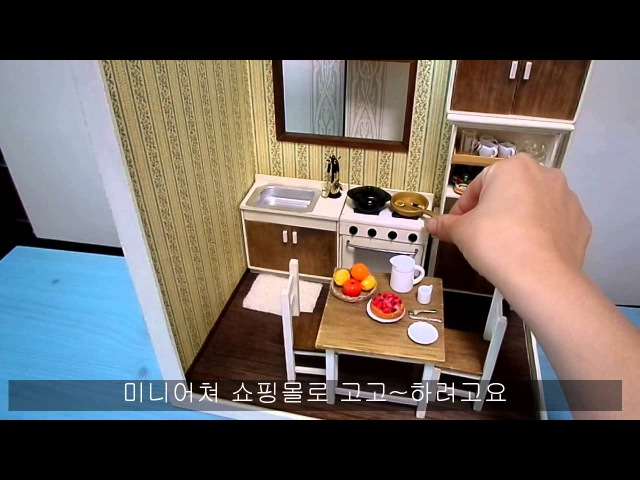 미니어쳐 공방 스위트돌하우스 (초급반) 후기 / 미니어쳐 주방 /miniature kitchen/ミニチュ