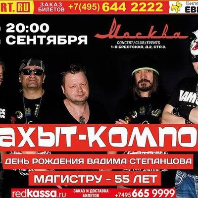 Клуб меццо форте официальный сайт москва клуб милас москва