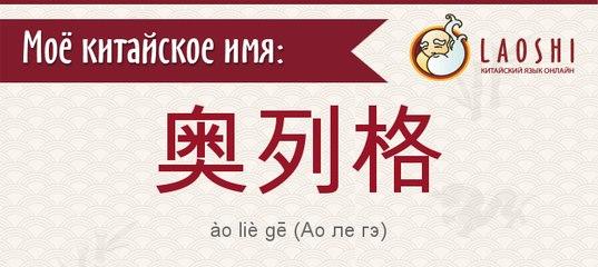 имя олег по-китайски картинка петлю накид