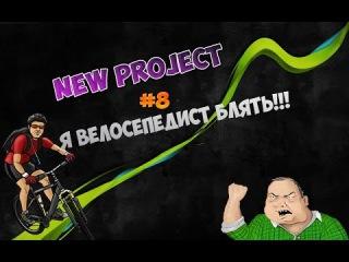 New project |Игровая минутка| [#8] Я велосепедист Б**ть!