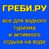 Grebi.ru - Байдарки тритон, купить байдарку