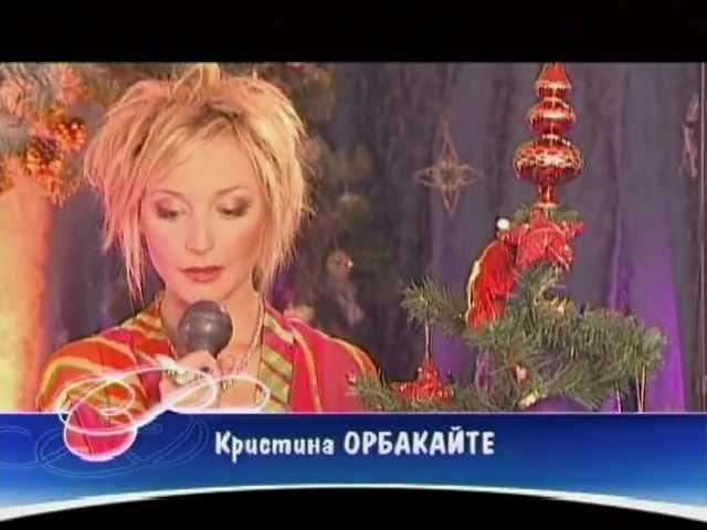 Кристина Орбакайте Губки бантиком Песня 2004
