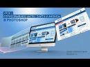 Создание дизайна сайта в Photoshop - Урок 2 шапка и анонсы