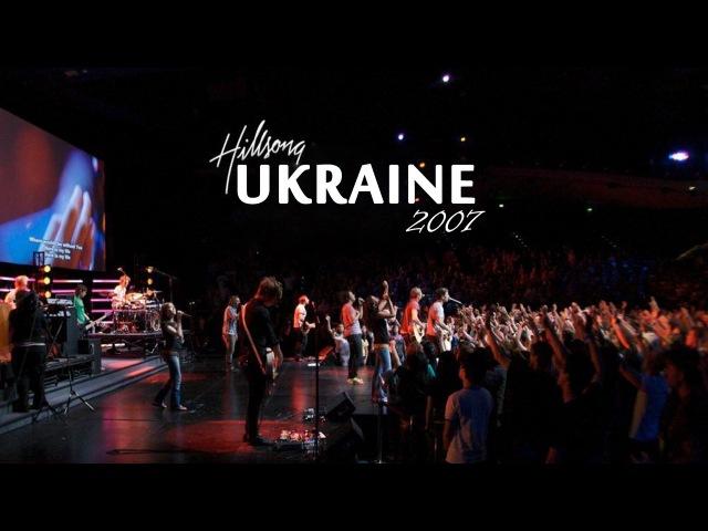 Hillsong Ukraine 2007 Хиллсонг Киев