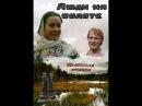 Люди на болоте 4 серия 1984 фильм смотреть онлайн