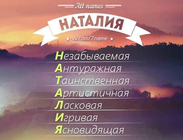 Наталья значение имени в картинках