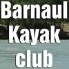 Барнаульский клуб Каякеров