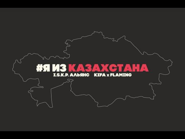 KIFA _ MC x FLAMING – ЯИЗКАЗАХСТАНА