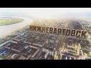 Нижневартовск 2015 Nizhnevartovsk Russia TimeLapse