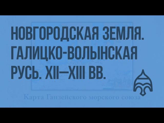 Новгородская земля в XII XIII вв Галицко Волынская Русь