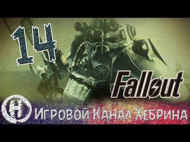 Прохождение Fallout 3 Часть 14 Ривет Сити
