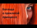 Баллада о проклятой принцессе по мотивам пр А Сапковского Ведьмак