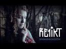 Re1ikt Дробненькі дожджык Best Belarusian music video 2018
