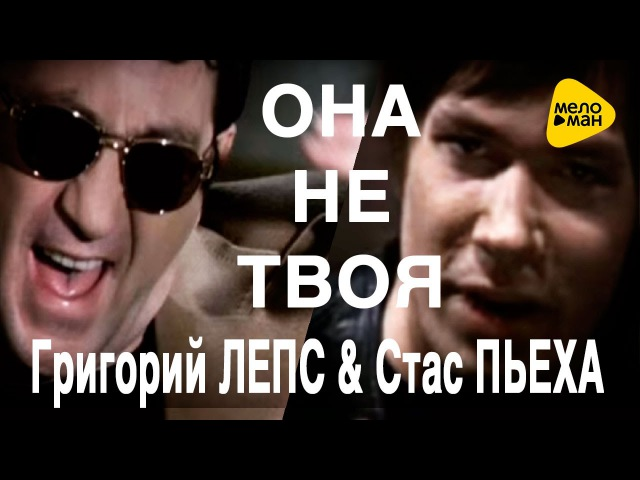 Григорий Лепс Стас Пьеха Она не твоя Official Video