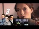 Вероника Потерянное счастье Серия 3 2012 @ Русские сериалы