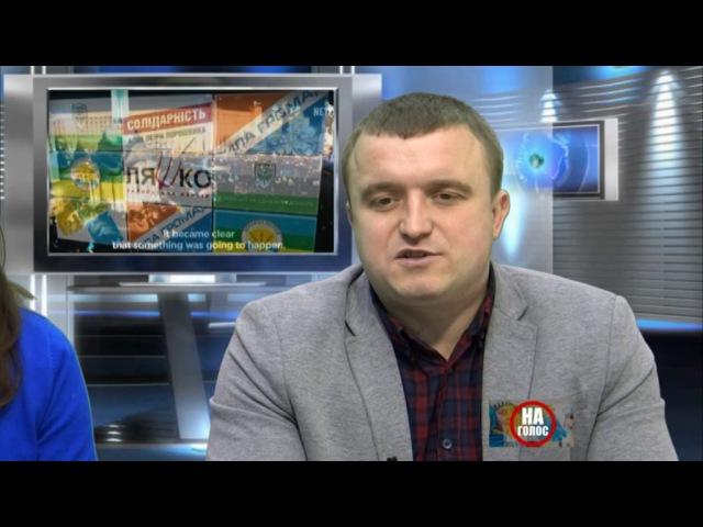 Наголос Ю.Кредзинський та Р. Хоменко 31.01.17