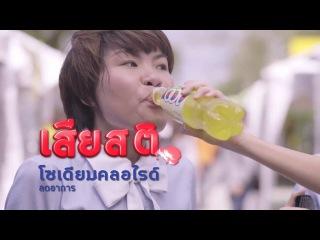 Тайская смешная реклама напитка - 100