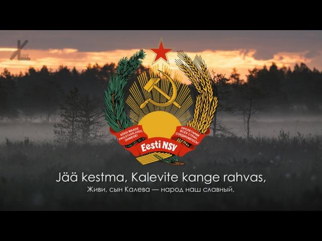 Гимн Эстонской ССР Jää kestma Kalevite kange rahvas Русский перевод Eng subs