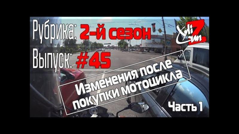 XyliGun Online 45 Изменения после покупки мотоцикла Часть 1 я Круг общения