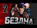 Сериал Бездна 2 серия 2013 Триллер Детектив