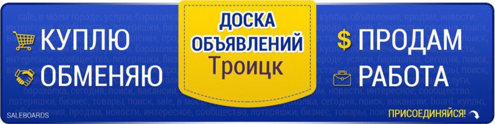 Купить медицинскую книжку г Троицк