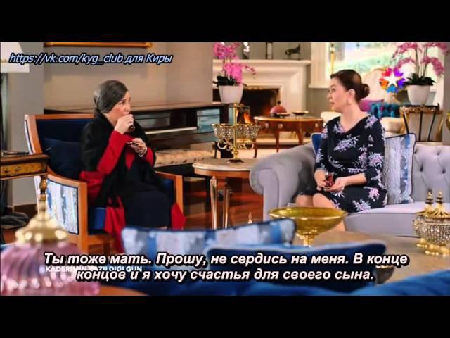 День когда была написана моя судьба 23 серия с русскими субтитрами