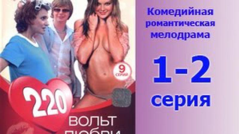 220 вольт любви 1 и 2 серии комедийная мелодрама