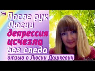 Отзыв Елены Сорокиной о Люсии Дашкевич США