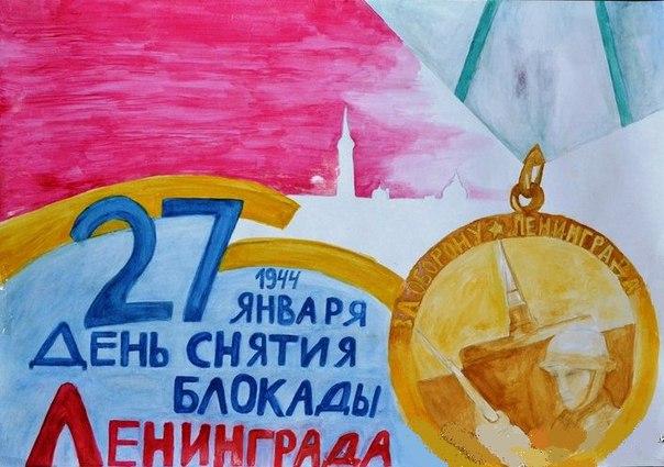 этой открытка своими руками ко дню освобождения ленинграда поездка машине