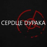 Логотип Тимофей Яровиков (СЕРДЦЕ ДУРАКА)