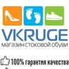Vkruge.com.ua | Магазин брендовой обуви