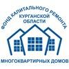 Фонд капитального ремонта Курганской области
