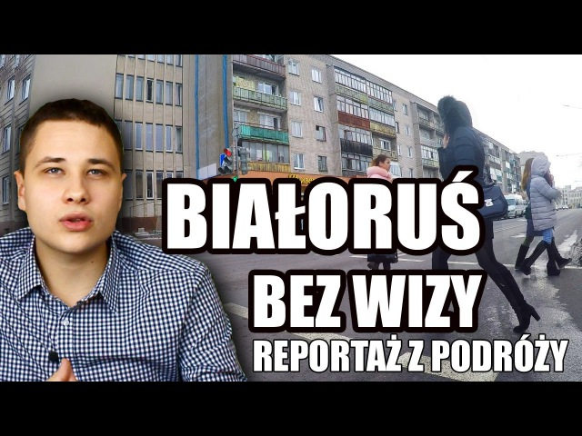 Białoruś bez wizy Беларусь без визы