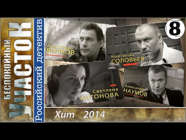 Беспокойный Участок 8 серия Детектив мелодрама HD