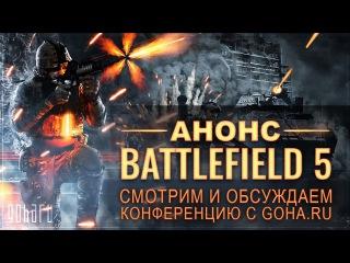 Анонс нового Battlefield 1. Смотрим и обсуждаем с