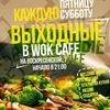 Выходные в Wok-cafe на Воскресенской, 7!