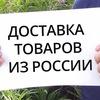 Купить русские продукты с доставкой по миру